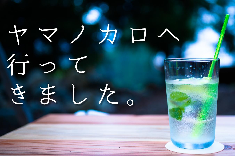 Yamanokaro