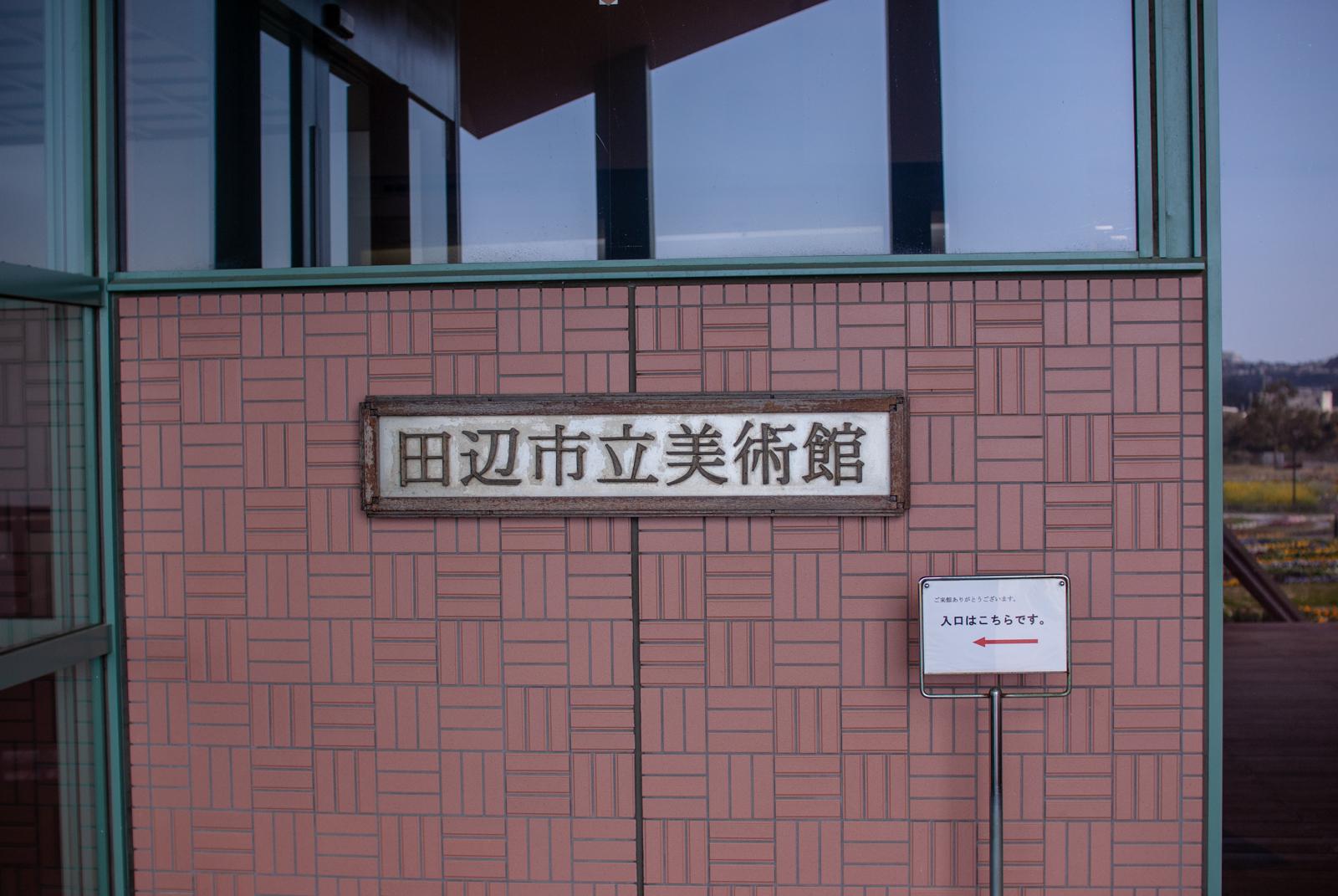 田辺市美術館全景