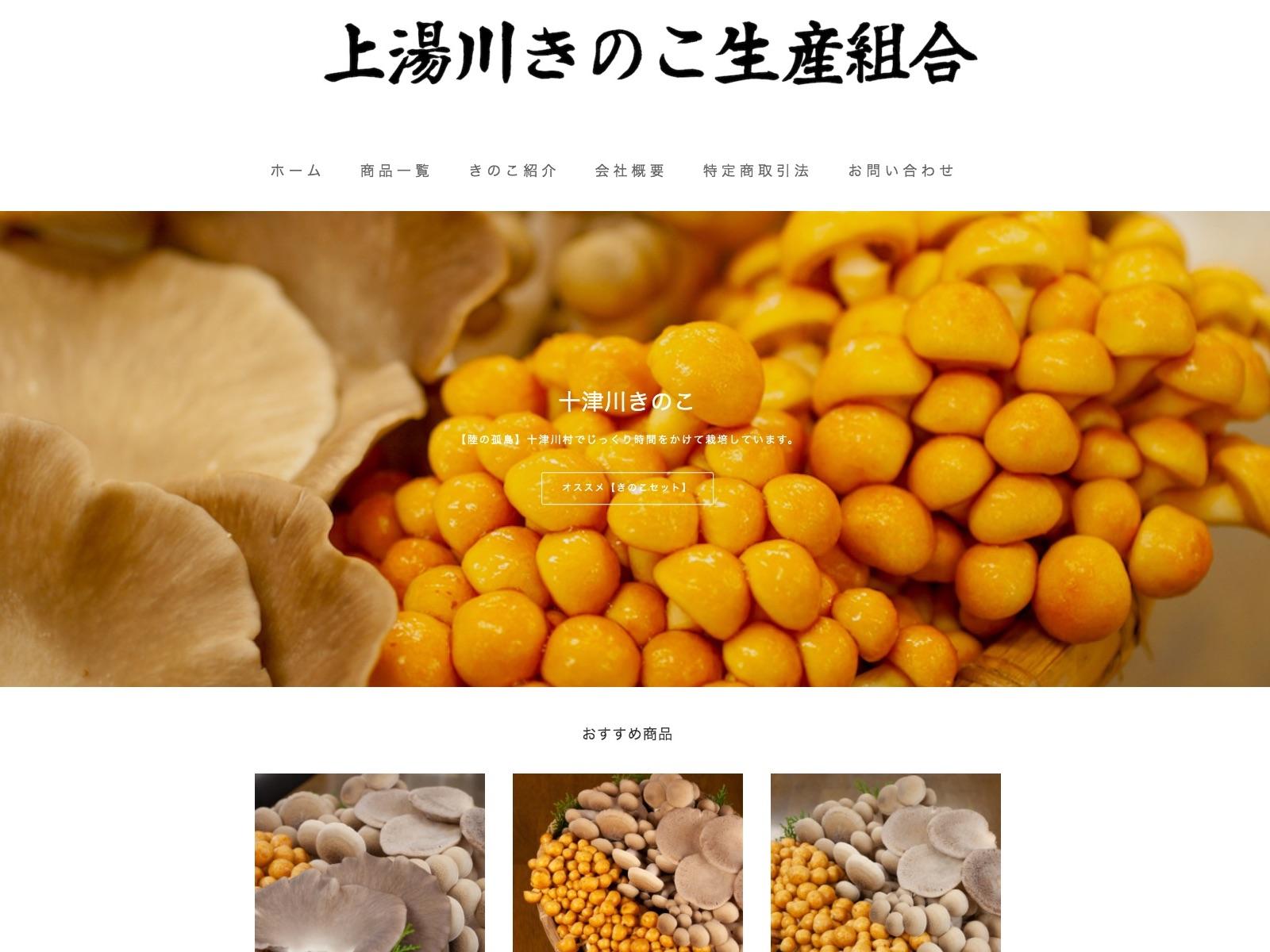 上湯川きのこ生産組合 奈良県十津川村