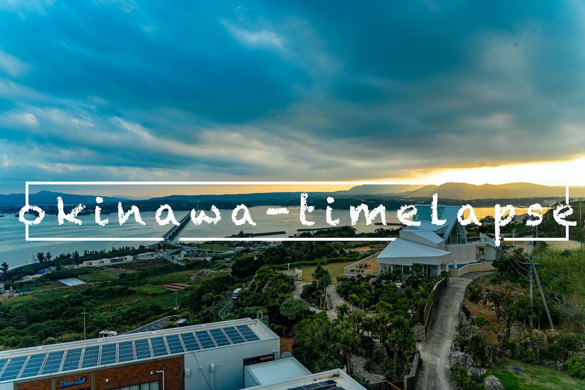 okinawa-timelapse