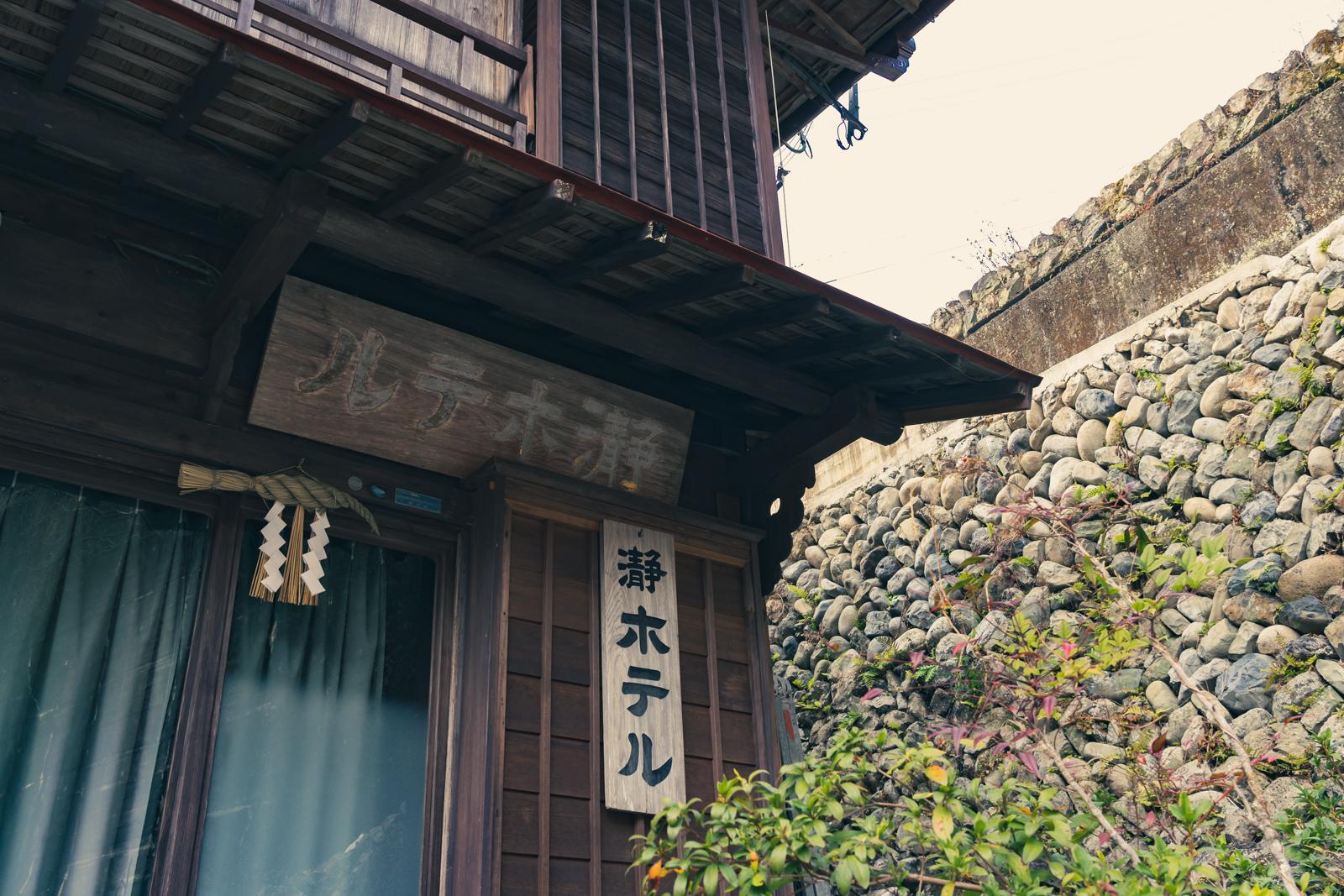 瀞ホテル4
